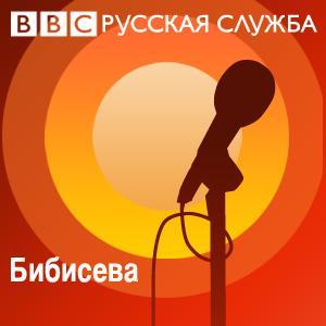 BBSeva from BBCRussian Podcast