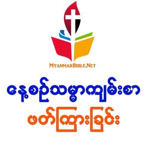 Myanmar Audio Bible Podcast | Free Listening on Podbean App