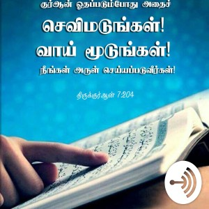 Tamil Quran Audio Podcast | Free Listening on Podbean App